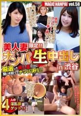 マジックナンパ!Vol.58美人妻限定!!ナンパ生中出しin渋谷