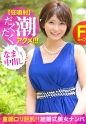 深田結梨 - まんまんランド 03  - みうさん 24歳 キャバクラ嬢