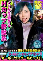 痴女化素人100% 夜の街を徘徊するテンション高めの派手髪爆乳娘はエロのハードル低めのオールラウンダー系ビッチ!
