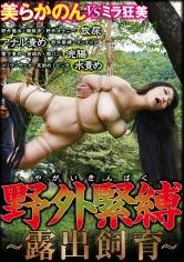 鈴村あいり 限界焦らし がまん 残酷いじめ 逝きガマン AVエロ画像318
