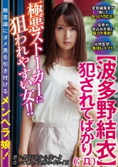 KUM-026 [Yui Hatano] Just Being Fucked (;'д`) Menhera Girl Who Unknowingly Attracts A Bad Man!