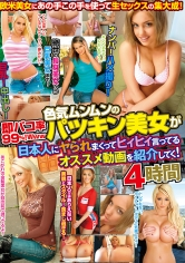 (360MBM-365)[MBM-365]即パコ率99%!www 色気ムンムンのパツキン美女が日本人にヤられまくってヒィヒィ言ってるオススメ動画を紹介してく! 4時間 ダウンロード