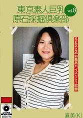 池屋ルリ - 東京素人巨乳原石採掘倶楽部 vol.8 直美(K)