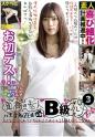 逢坂千夏 - 孤高の素人B級グルメ 八王子市在住 エロ白姉さん×B級グルメ