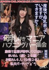 舞阪瑠衣 - 母乳好きマニアハプニングバー集会 舞阪瑠衣