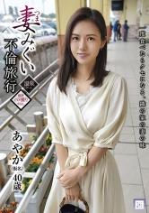 (298GOOD-002)[GOOD-002]妻みぐい不倫旅行 あやか(仮名) 40歳 武藤あやか ダウンロード
