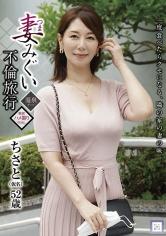 翔田千里 - 妻みぐい不倫旅行 ちさと(仮名) 52歳 翔田千里