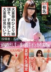愛沢のあ - あの有名大富豪のひとり娘頂き、す極汚した 大富豪は見ないで
