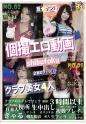 七海ひな,如月夏希,里仲ゆい - 個撮エロ動画クラブ美女4人