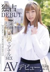 (≥o≤) - 美男子が初めての女装でアナルSEX AVデビュー