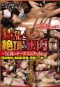 (≥o≤) - 狂乱と絶頂の蜜肉~伝説のオーガズムファイル~残虐機械と鬼勃起男根に拷姦される女たち