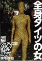 富井美帆 - [ワケアリ応募]全身タイツの女 A5ランク極上肉 175cm H-cup 静河(仮名)