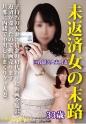 田中美矢 - 子持ちの人妻に借金の肩代わりに動画を撮影 返済が滞ったので動画売ります。旦那に内緒で中出ししまくりクソ人妻。