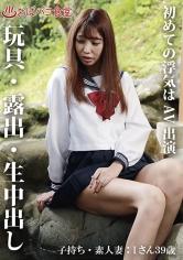 (298PAKO-038)[PAKO-038]初めての浮気はAV出演 子持ち・素人妻:Iさん39歳 ダウンロード