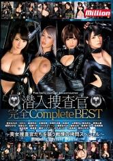 潜入捜査官完全Complete BEST~美女捜査官たちを襲う戦慄の拷問スペシャル~