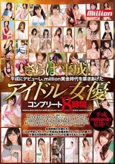 さらば平成!平成にデビューし、million黄金時代を築きあげたアイドル女優コンプリート 8時間