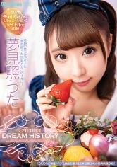 夢見照うた Dream History [Frontier]