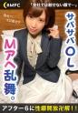 水咲結乃 - MOON FORCE 07 - ゆのん 23歳 サバサバ系OL
