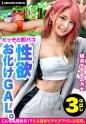 渚みつき - MOON FORCE 48 - なぎみつ 赤髪令和ギャルの超元気SEX!
