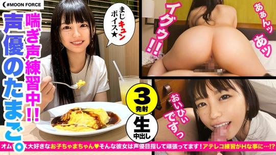 桜井千春 - MOON FORCE 62 - チノ 20歳 声優志望の女子学生