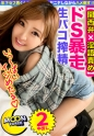 星あめり - MOON FORCE 119 - あめり 25歳 シングルマザー