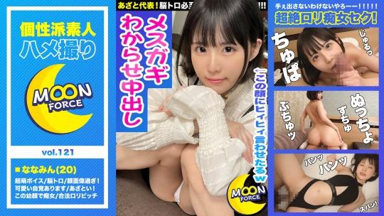 横宮七海 - MOON FORCE 121 - ななみん 20歳 女子大生