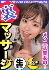 春菜あいり - MOON FORCE 126 - あいり 19歳 変態痴女化したメンエス嬢
