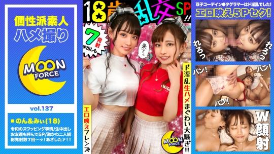花音うらら,蓮見天 - MOON FORCE 137 - のんちゃん/みーちゃん/18歳
