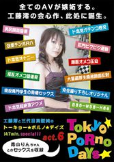 (075TPD-06)[TPD-06]Tokyo Porno Days 06 青山りん ダウンロード