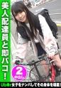 桜井千春 - 宅配ちゃん。4件目 - ちはるちゃん 19歳 本業:PJ
