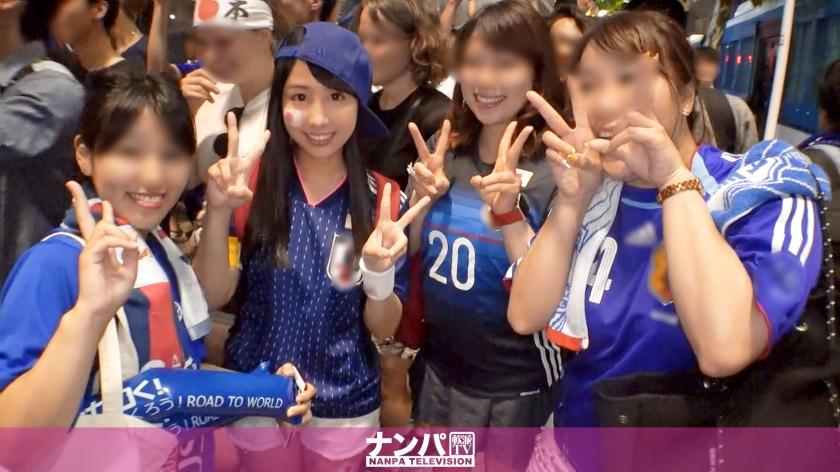 【ワールドカップ観戦ナンパ!】決勝トーナメント進出!祝杯ノリでゲットしたスケベ日本代表の美巨乳JDチアリーダーと酔いどれアヘイキ絶頂3Pセックス!
