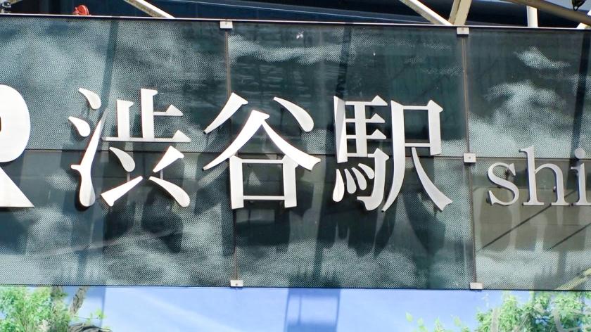 マジ軟派、初撮。 1393 猛暑日の渋谷駅前でお菓子を餌にカワイイ女の子が連れました。媚薬効果があるかもしれない面白いお菓子を試しに勧めたら、エッチしたい激熱カラダに変貌!おねだりエッチでクールダウンしましたw-エロ画像-1枚目