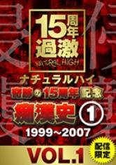 ナチュラルハイ奇跡の15周年記念痴漢史(1)1999-2007VOL.1