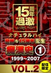 ナチュラルハイ奇跡の15周年記念痴漢史(1)1999-2007VOL.2