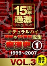 ナチュラルハイ奇跡の15周年記念痴漢史(1)1999-2007VOL.3