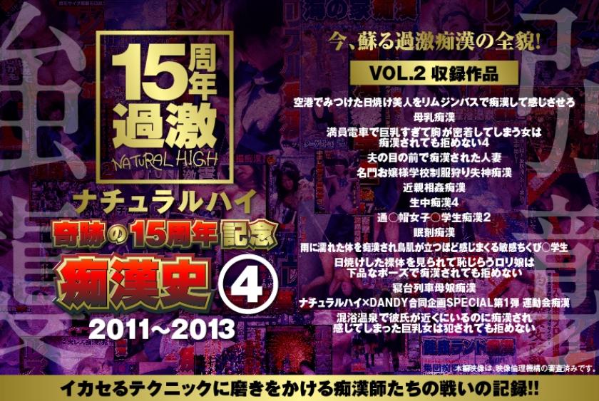 「ナチュラルハイ奇跡の15周年記念 痴漢史(4)2011-2013 VOL.2」