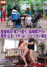 (116NHDTB-563)[NHDTB-563]産後処女を奪われ一度イッたら長時間アクメで痙攣が止まらないイキッぱなしベビーカー妻 8 中出しSP ダウンロード