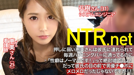 348NTR-001 めぐみさん 25歳 看護師