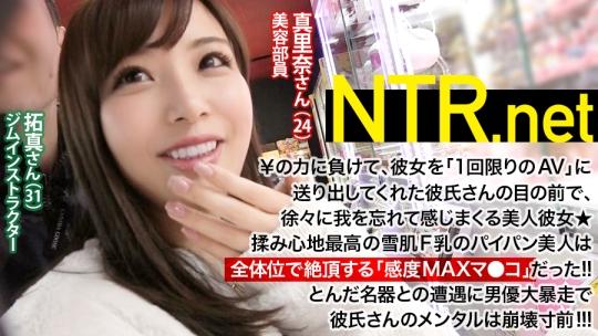 NTR.net に出演しているAV女優の名前まとめ