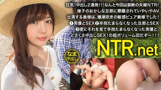 谷花紗耶 - NTR.net case21 - Sさん 32歳 主婦