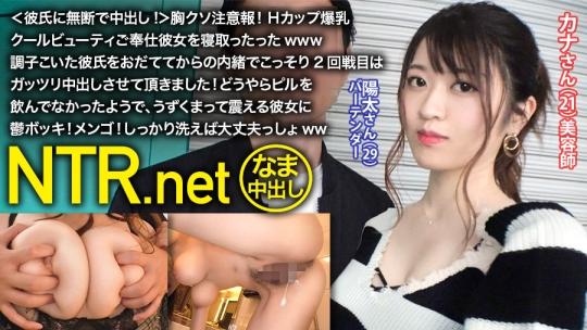 川村晴 - NTR.net case28 - カナさん 21歳 美容師