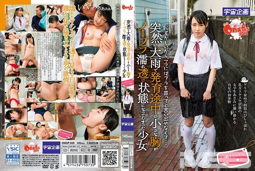 恥ずかしいから、ママにはブラを買ってと言い出せなくて…突然の大雨で発育途中の小さな胸がノーブラ濡れ透け状態になってしまった少女 東京都豊島区在住 土屋あさみ(1●歳)