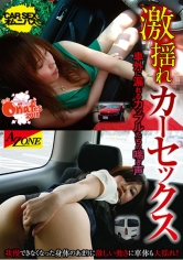 激揺れカーセックス車外に漏れるカップルたちの喘ぎ声
