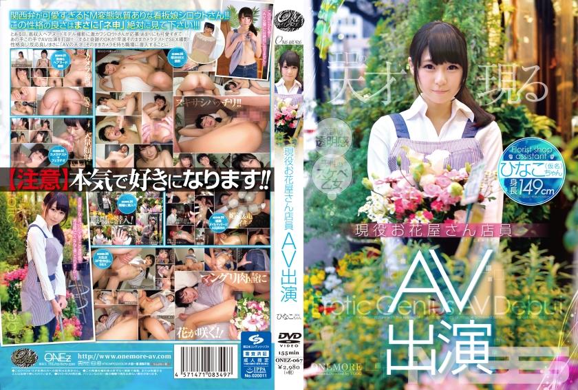 現役お花屋さん店員 AV出演 ひなこちゃん(仮名)
