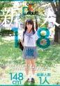 ひなの里歩 - 新人AVDebut!広島で生まれ育ち半年前までは学校に通っていた身長148cm18歳の女の子は何故アダルトビデオに出演するのか? ひなの里歩