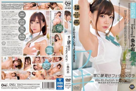ONE MORE(013ONEZ-233)
