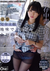 ONEZ-291 Completely Subjective Sober and Serious Company Colleagues Pickled In Aphrodisiac … Maika Hiizumi