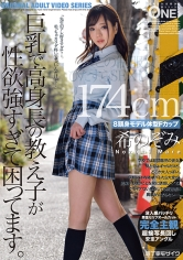 ONEZ-292 I'm SEXing With This Uniform Girl Intently 174cm8 Head Model Body F Cup Nozomi Nozomi