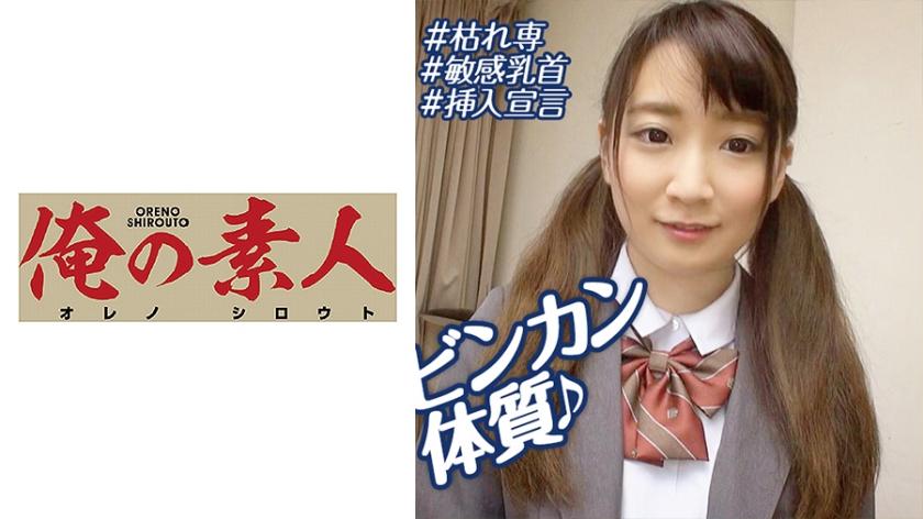 ≪素人JK≫SNSのモデル募集に応募してきたオジサン塾講師に調教済みの女子高生
