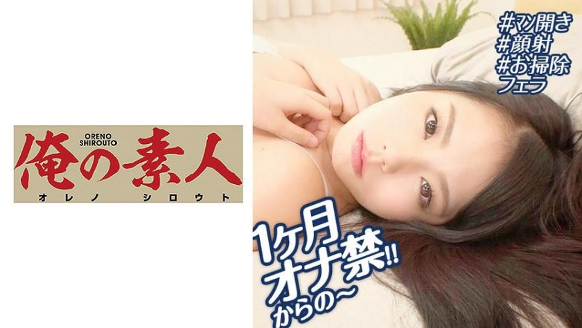 230OREX-186 Female college student Chiharu